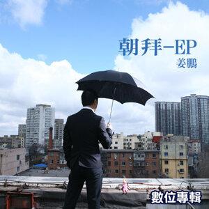 朝拜-EP