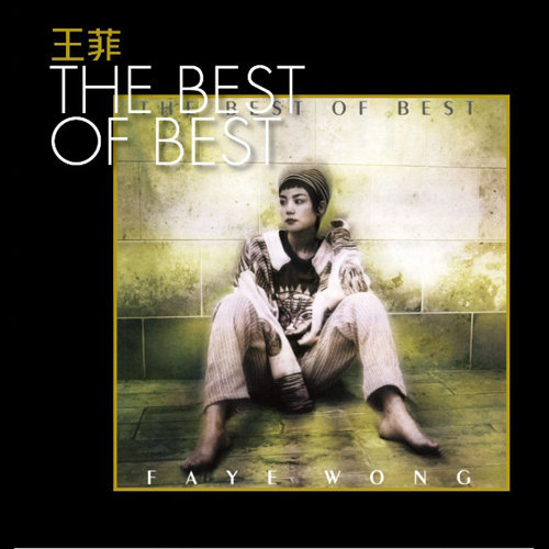 王菲   THE BEST OF BEST