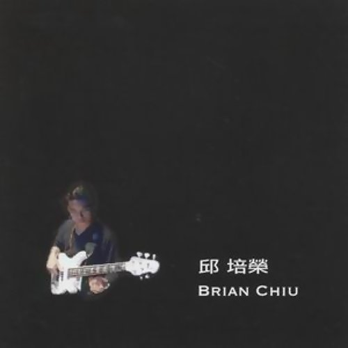 Brian Chiu 專輯封面