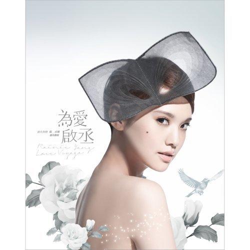 為愛啟丞 專輯封面