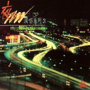 夜貓子演唱系列3