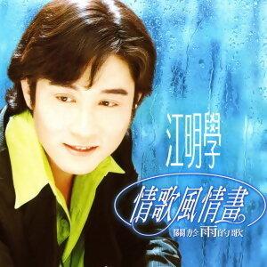 江明學情歌風情畫 關於雨的歌