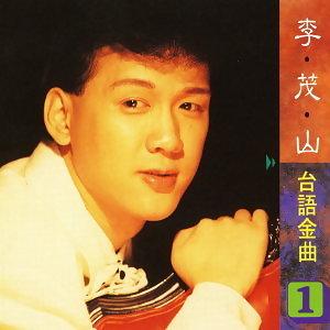 李茂山台語金曲1