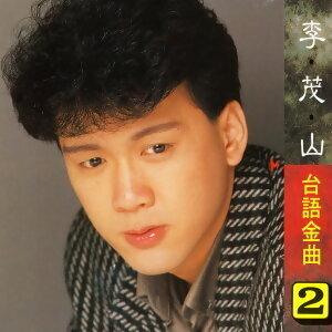 李茂山台語金曲2