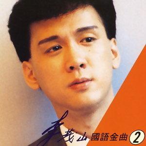 李茂山國語金曲2