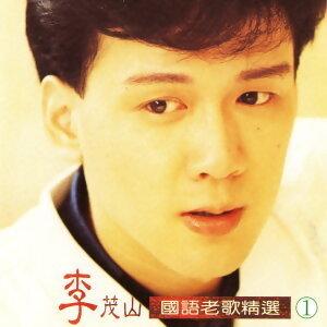 李茂山國語老歌精選1