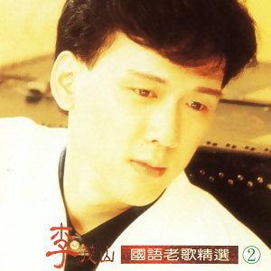 李茂山國語老歌精選2