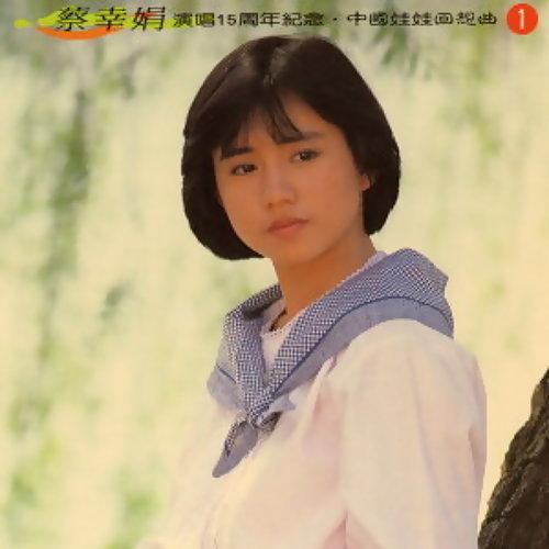蔡幸娟演唱15周年紀念 中國娃娃回想曲1