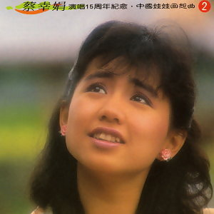 蔡幸娟演唱15周年紀念 中國娃娃回想曲2