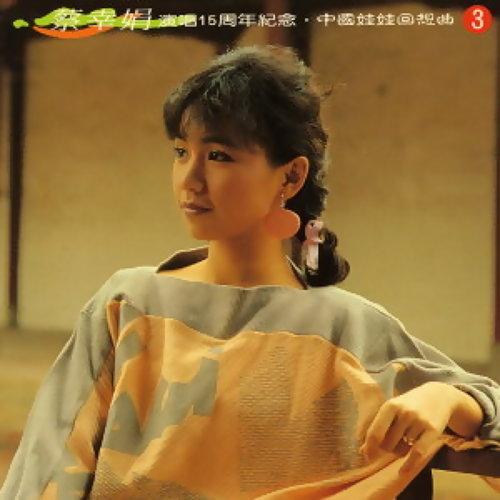 蔡幸娟演唱15周年紀念 中國娃娃回想曲3