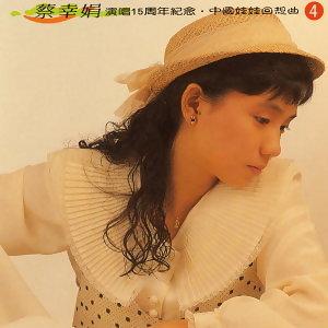 蔡幸娟演唱15周年紀念 中國娃娃回想曲4