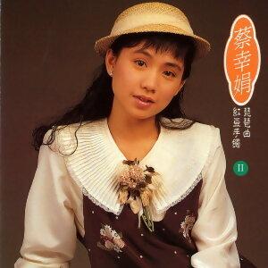 蔡幸娟 琵琶曲-紅豆手鐲 II