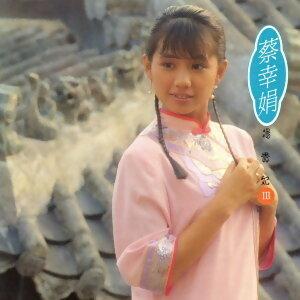 蔡幸娟 楊貴妃 III