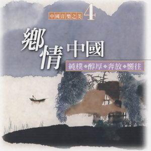 中國音樂之美4