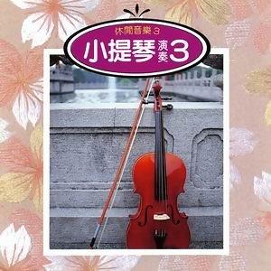 小提琴演奏3