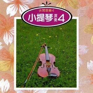 小提琴演奏4