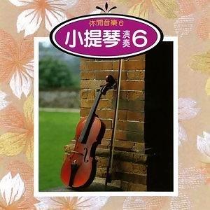 小提琴演奏6