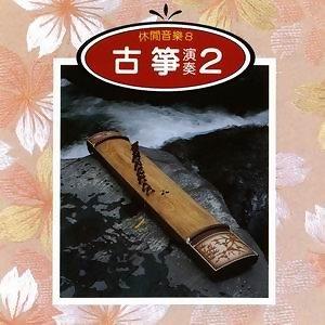 古箏演奏2