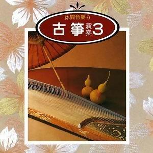 古箏演奏3