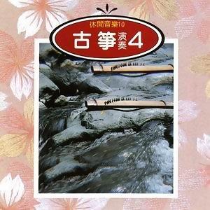 古箏演奏4