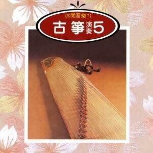 古箏演奏5