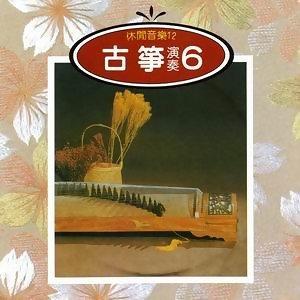 古箏演奏6