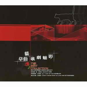 The Best Collection(韋伯-貓.歌劇魅影)(CV)