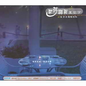 Under The Sky CF Boosa Nova(巴莎諾瓦星空下-16首浪漫慵懶情歌)(CV)