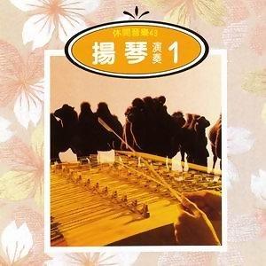 揚琴演奏1