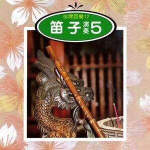 笛子演奏5
