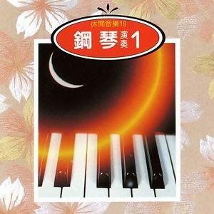 鋼琴演奏1