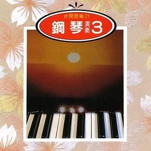 鋼琴演奏3