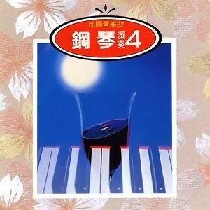 鋼琴演奏4