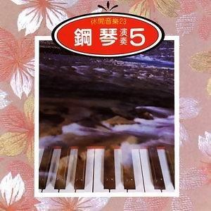 鋼琴演奏5