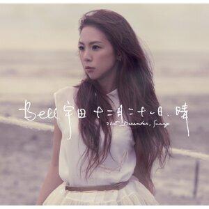 十二月二十一日,晴 (21st December, Sunny)