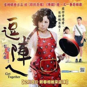 不要惹我媽媽 (江淑娜/陳忠宏) 專輯封面