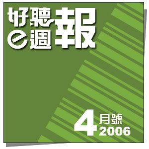 2006四月號