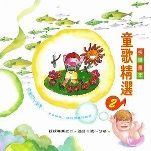 快樂童年童歌精選2