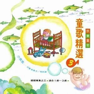 快樂童年童歌精選3