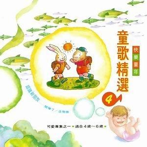 快樂童年童歌精選4
