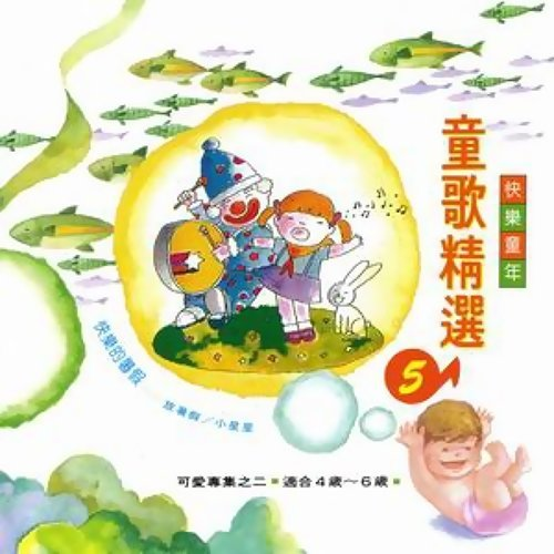 快樂童年童歌精選5