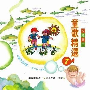 快樂童年童歌精選7