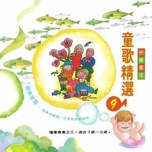 快樂童年童歌精選9