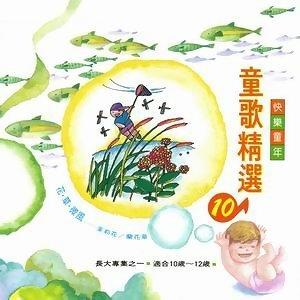 快樂童年童歌精選10