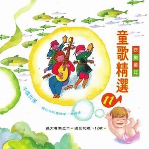 快樂童年童歌精選11 專輯封面