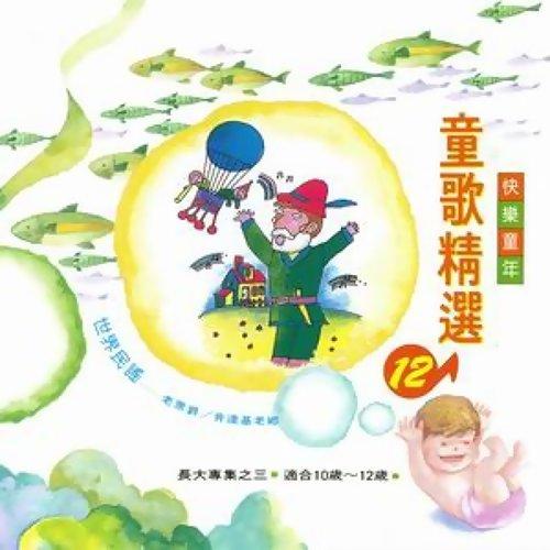 快樂童年童歌精選12