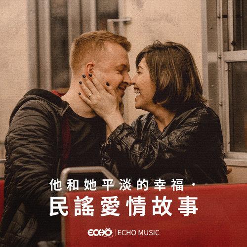 他和她平淡的幸福.民謠愛情故事