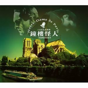 Notre-Dame de Paris(鐘樓怪人-15首法式情歌)