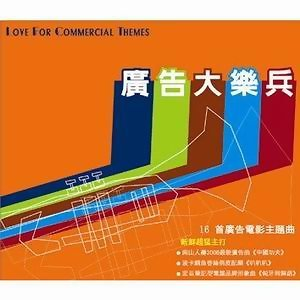 Love For Commercial Themes(廣告大樂兵 - 16首廣告電影主題曲)