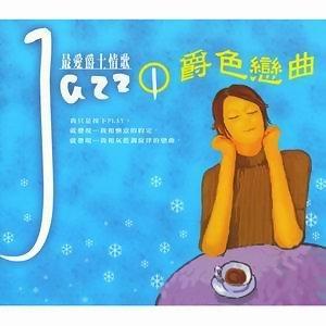 最愛爵士情歌1 - 爵色戀曲